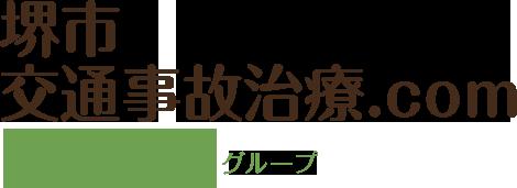 堺市交通事故治療.com はやし整骨院
