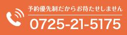 林整骨院 0725-21-5175